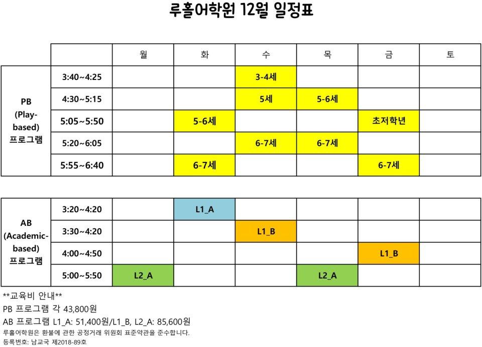 Schedule louhol