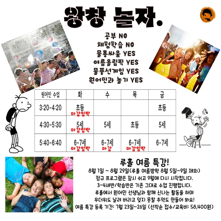 insta-summer-camp-SCHEDULE---new2